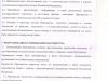 ustav-9